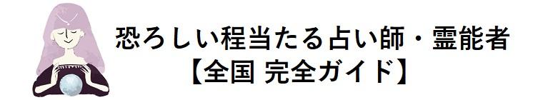 恐ろしい程当たる占い師・霊能者【全国 完全ガイド】