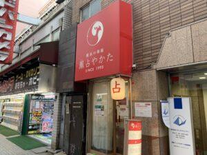 鳳仙やかた新宿東店