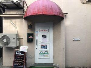 浅草 占いカフェ フルムーン