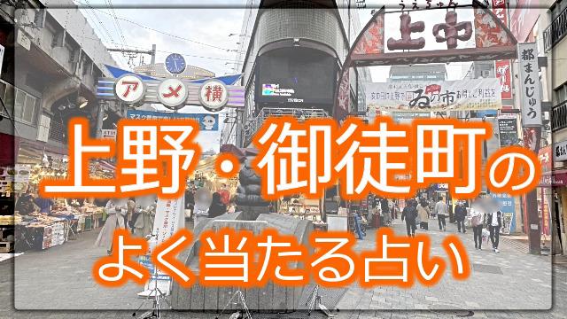 上野 御徒町 占い