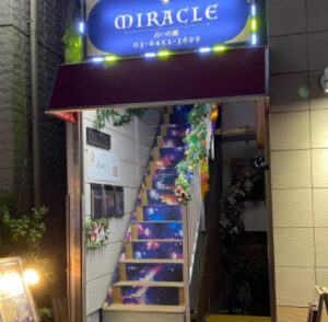 miracle 占いの館
