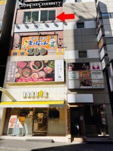 渋谷占い館バランガン