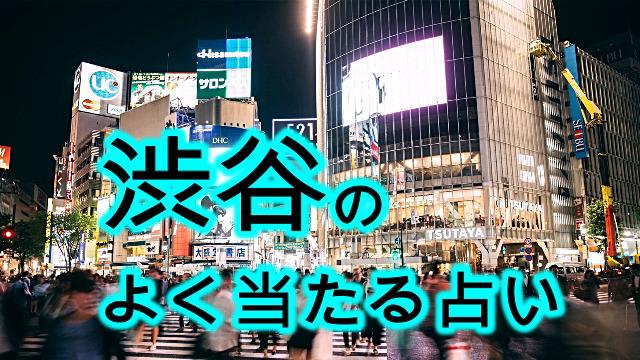 渋谷のよく当たる占い