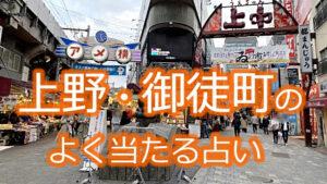 上野・御徒町 占い