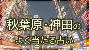 秋葉原・神田 占い