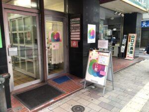 フロンティア 占の館 上野店