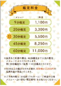 マリーシェル占い館 コピス吉祥寺店【料金表】