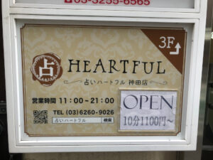 ハートフル 神田店